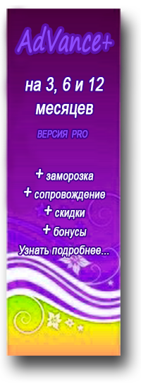 Пакеты-AdVance+.png